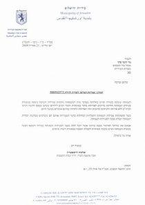 מר שלמה רוזנשטיין עיריית ירושלים